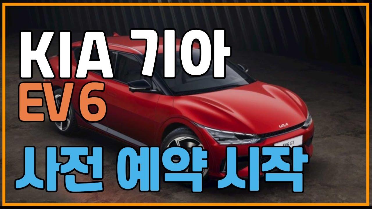 [SUB] 기아 전기차 EV6, 3000만원대 출시! 1회 충전으로 510km 주행, First dedicated electric car Kia EV6 on E-GMP