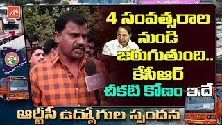 RTC Employees Comments on CM KCR | TSRTC Public Talk | Public Pulse on RTC Strike