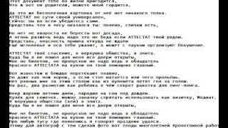 Текст песни: АТТЕСТАТ.