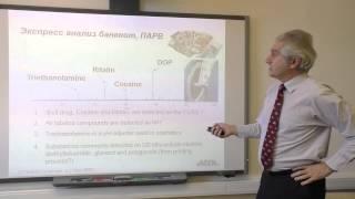 Масс-спектрометрия для школьников. Лекция профессора МГУ А.Т. Лебедева
