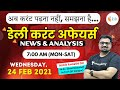 7:00 AM - Daily Current Affairs 2021 by Ankit Avasthi   Current Affairs Today   24 February 2021