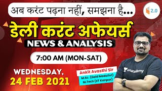 7:00 AM - Daily Current Affairs 2021 by Ankit Avasthi | Current Affairs Today | 24 February 2021