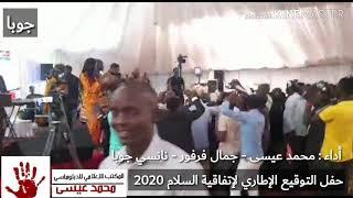 أرض الخير - الدبلوماسي محمد عيسى - جمال فرفور - نانسي جوبا- تصميم : احمد هاشم طيارة