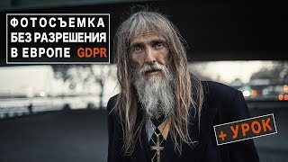 How to get around new GDPR law for street photographers