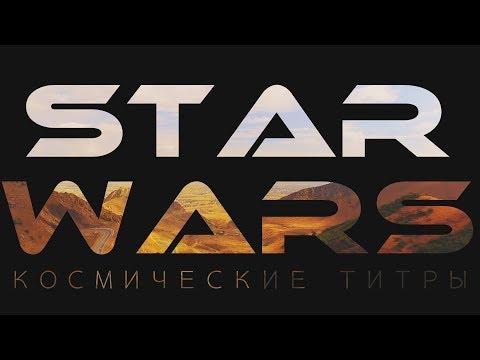 ВИДЕО В ТЕКСТЕ EDIUS 9 (VIDEO in TEXT). STAR WARS. ТИТРЫ КАК В КИНО