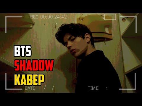 BTS (SUGA) - Interlude 'Shadow' (Русский кавер || Russian Cover)