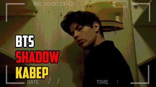 BTS (SUGA) - Interlude 'Shadow' (Русский кавер    Russian Cover)