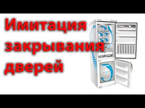 Имитация закрывания дверей холодильника. Включите субтитры!