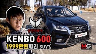 1999만원 짜리 중국산 SUV 켄보(KENBO) 600 시승기...