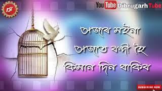 Assamese sad 💔 love WhatsApp status video/ assamese ringtone song/ sad viva video assamese