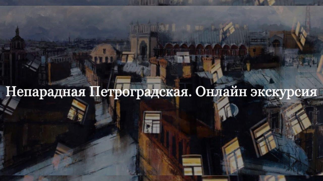 Непарадная Петроградская. Виртуальная экскурсия с Софьей ...