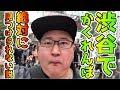 渋谷駅前周辺で「かくれんぼ」したら人が多すぎて見つけられない説