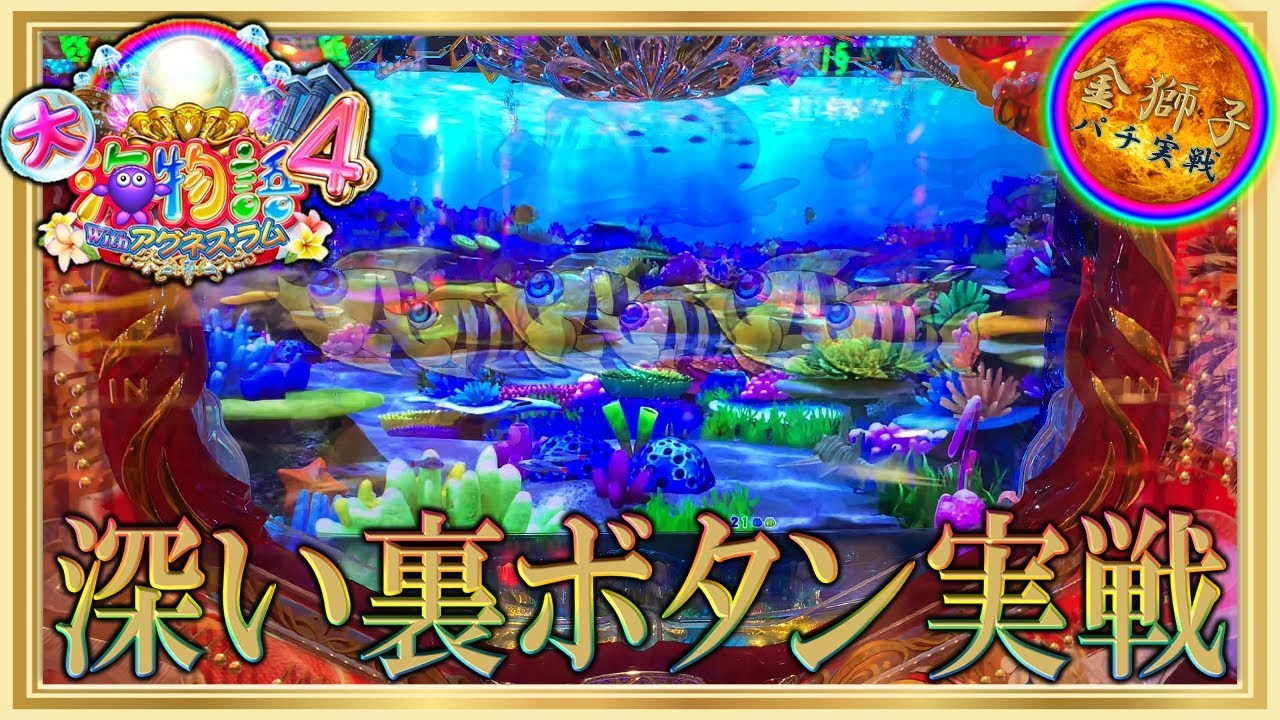 ボタン 大海 裏 物語 4