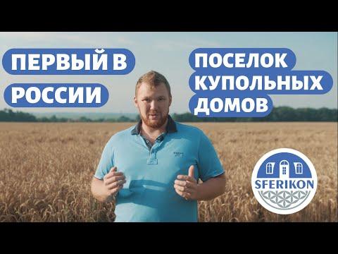 Первый в России поселок купольных домов SFERIKON 0+