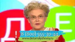 Меню диеты Елены Малышевой «Сбрось Лишнее»  похудение в домашних условиях