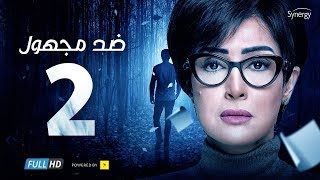 Ded Maghool Series - Episode 2 | بطولة غادة عبد الرازق - HD مسلسل ضد مجهول - الحلقة الثانية