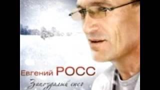 Евгений Росс - Березы России