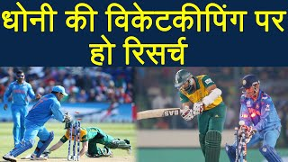 India vs South Africa 5th ODI: MS Dhoni's wicket-keeping deserves to be researched | वनइंडिया हिंदी