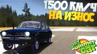 My Summer Car | 1500 км/ч Скорость на ИЗНОС | Эксперимент