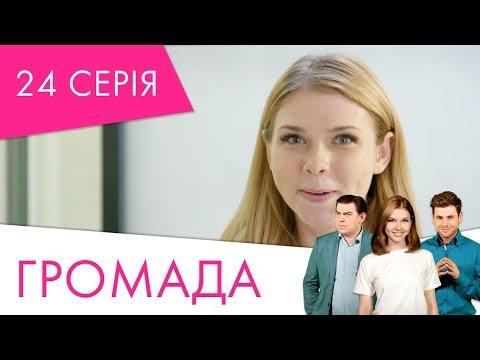 Громада | 24 серія | НЛО TV
