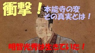 山崎の戦いの後、落ち武者狩りの手にかかったとされている明智光秀。 し...