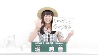 AKB48 49thシングル 選抜総選挙 アピールコメント NMB48 チームN所属 堀...