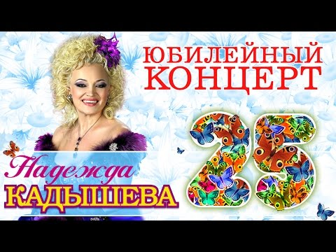 Надежда Кадышева и
