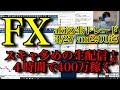FXトレーダーakiのトレード生配信 最低でも億単位の建玉は建てます。