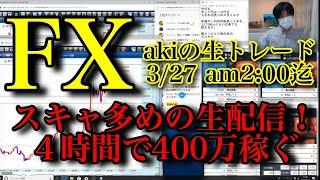 FXトレーダーakiのトレード生配信 最低でも億単位の建玉は建てます。 thumbnail