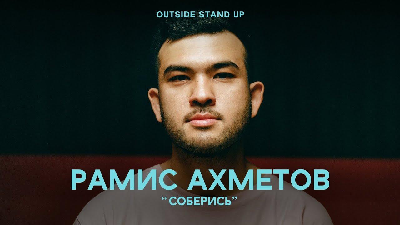 Рамис Ахметов «СОБЕРИСЬ» | OUTSIDE STAND UP