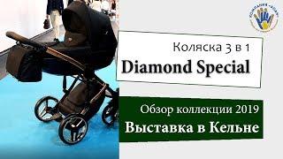 Junama Diamond Special 2019 - Коляска 3 в 1 - Обзор