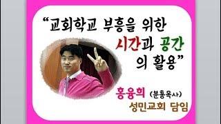 [특강] 분홍목사의 교회학교 부흥전략_520다음세대 전도축제 특강