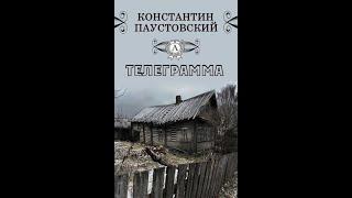 К. Паустовский - Телеграмма КРАТКОЕ СОДЕРЖАНИЕ ПЕРЕСКАЗ