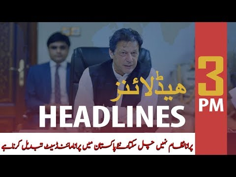 ARYNews Headlines | Need to have a new mindset for new Pakistan | 3PM | 30Nov 2019