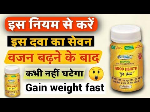 Biswas good health capsule khane ka tarika.iss niyam se lene se body ghate ga nahi.