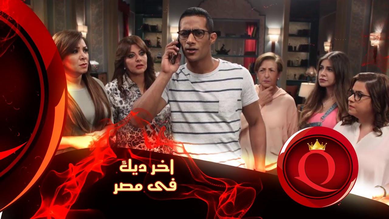 فيلم اخر ديك فى مصر بجودة Hd Youtube