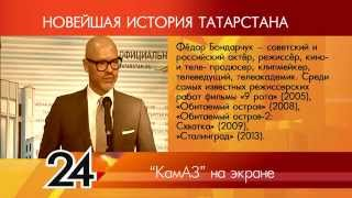 ИСТОРИЯ ТАТАРСТАНА - КамАЗ на экране(, 2015-04-23T10:20:22.000Z)
