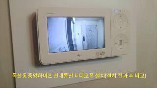 독산동 중앙하이츠 현대통신 비디오폰 설치