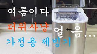 /얼음제조/가정용제빙기/       /소형제빙기/얼음만…