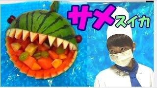 【話題】スイカでサメ作ってみた【赤髪のとも】How to make shark with a watermelon