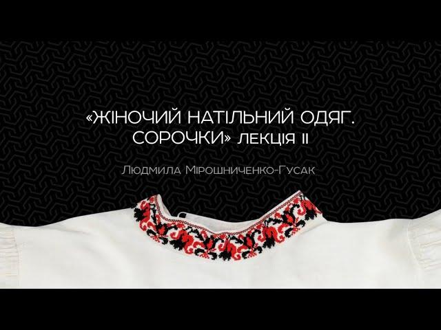 Жіночий натільний одяг. Сорочки. Лекція II