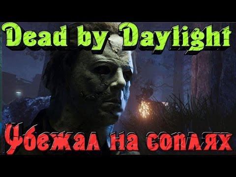 Dead by Daylight - КАК я спасся от МАЙКЛА