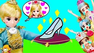 リカちゃん プリンセスでシンデレラ物語 ❤後編❤ ハルト王子の運命のお姫様は? 靴は誰の?! ドレスに変身★ 魔女 魔法 つばさ おもちゃ ケリー さくら お城 人形 アニメ ここなっちゃん