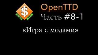 Обзор игры OpenTTD часть #8-1 Игра с модами