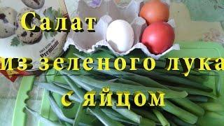 Салат из зеленого лука с яйцом