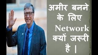 Importance of Network with Story in Hindi | why we join MLM or Networking | BY Er. Ashwani Rai