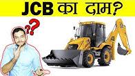 JCB का दाम कितना होता है ? Cost of JCB Vehicle - TEF Ep 44