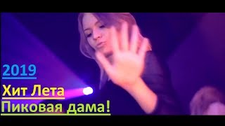 ХИТ ЛЕТА / НОВЫЙ КЛИП / ТРЕК / ПИКОВАЯ ДАМА / Премьера 2019