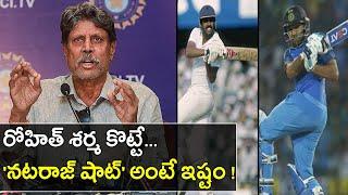 Kapil Dev Says 'I Liked How Rohit Sharma Plays The Natraj Shot' || Oneindia Telugu