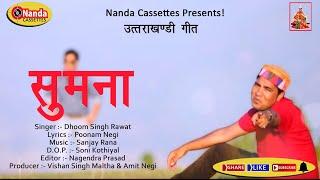 Sumana Dhoom Singh Rawat New Uttarakhandi Song Latest Garhwali Song